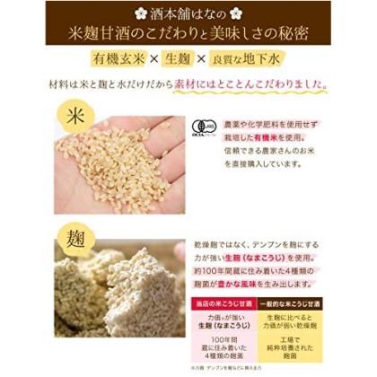 有機玄米甘酒セット 有機玄米150g×3個 hana-008