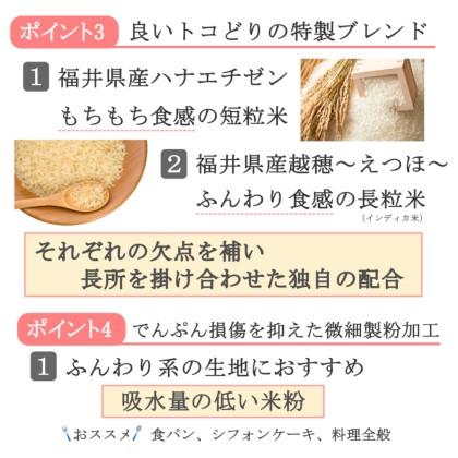 きぼうの米粉 1.8kg(900g×2袋) 福井県産 減農薬栽培米使用 hana-026