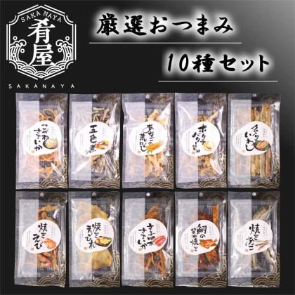 【短冊お中元のし付】肴屋シリーズ 厳選おつまみ10種 ギフトセット hana-028
