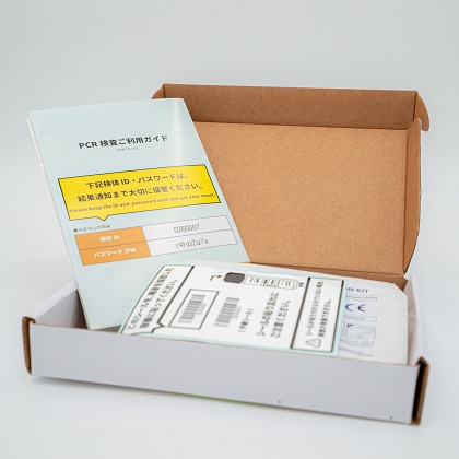 【プール方式】新型コロナウイルスPCR検査  (60個)
