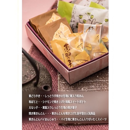 恵那良平堂 栗どら焼きと焼き菓子10個 詰め合わせ