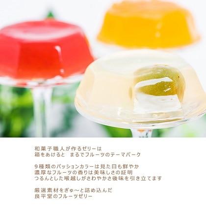 恵那良平堂 涼水菓 フルーツゼリー 9個入り
