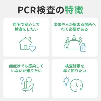 新型コロナPCR検査 陰性証明書-なし- 3個セット