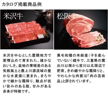 選べる国産和牛カタログギフト 福禄コース 写真入りメッセージカード(有料)込