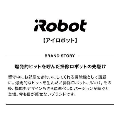 [アイロボット]ルンバ 643
