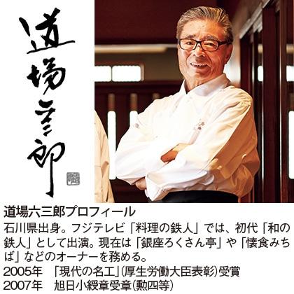 道場六三郎監修 おせち料理 三段重