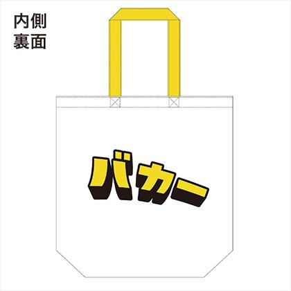 リバーシブルトートバッグ(キョエちゃん)