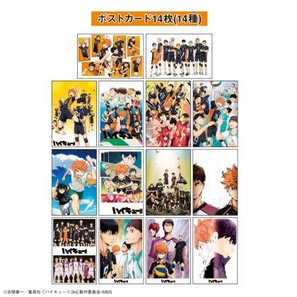 ハイキュー!!TVアニメ放送5周年記念フレーム切手セット(3個セット)