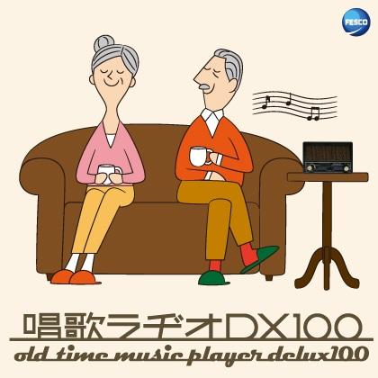唱歌ラヂオ DX100