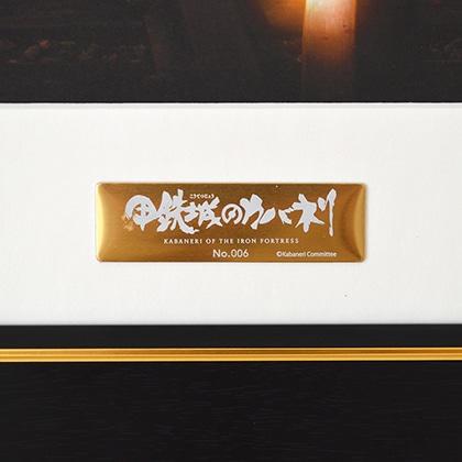 甲鉄城のカバネリ キャラファイン『TypeA』