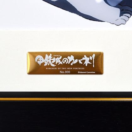 甲鉄城のカバネリ キャラファイン『KABANERI OF THE IRON FORTRESS 無名』