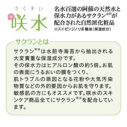 〈咲水〉スキンケアローション・ジェル・乳液 3点セット