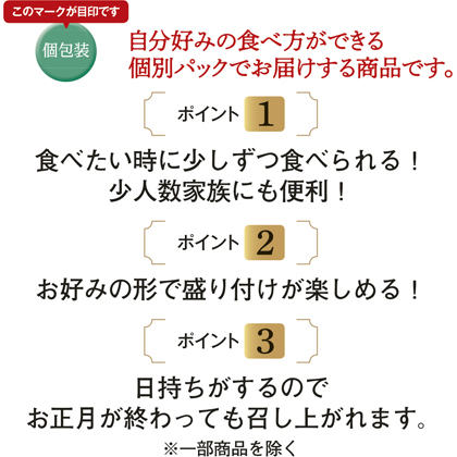 カモ井 和風おせちセット24品
