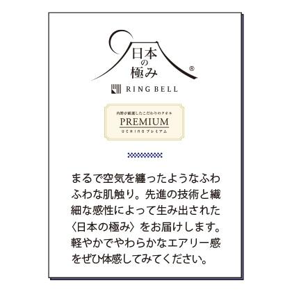 日本の極み エアーワッフル バスタオル グリーン【弔事用】