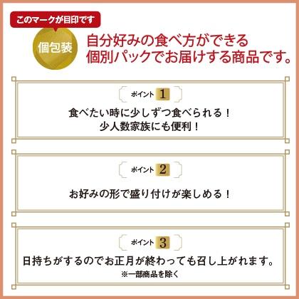 【早割】カモ井 和風おせちセット18品