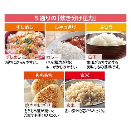 <象印>圧力IH炊飯ジャー 5.5合 極め炊き