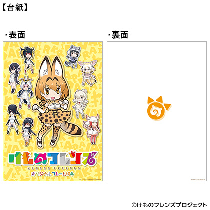 「けものフレンズ」 オリジナル フレーム切手セット