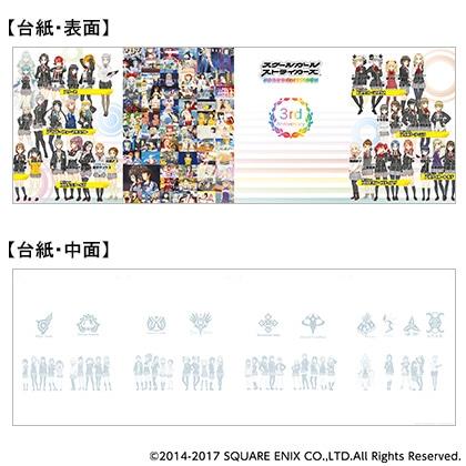 「スクールガールストライカーズ」3周年記念 オリジナル フレーム切手セット