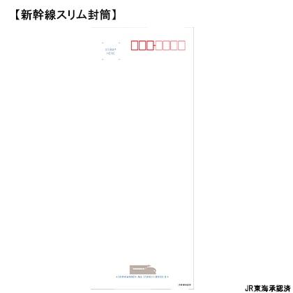 新幹線おたよりセット 東海道新幹線0系
