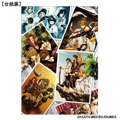 最遊記シリーズ20周年記念フレーム切手