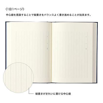 日記 縦書き 1日1ページ
