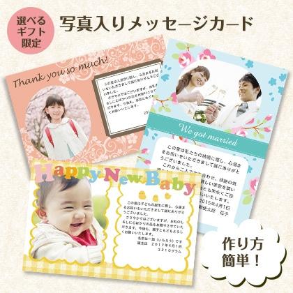 クロワッサンの贈りもの シンプル&シックK(2)写真入りメッセージカード(有料)込