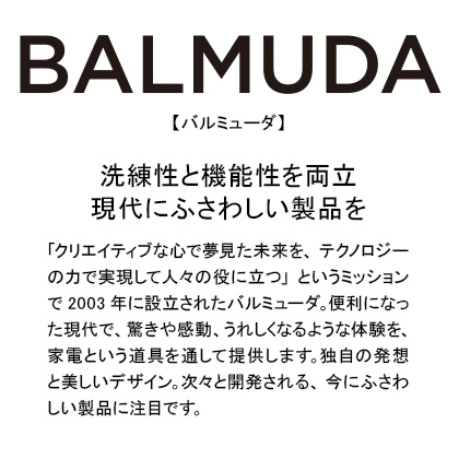 [バルミューダ]BALMUDA The Gohan 炊飯器 ホワイト