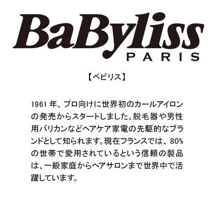 [BaByliss]コンパクト3Q