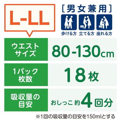 【ケース販売】肌ケアアクティ 気持ちいい 長時間パンツ L-LLサイズ 18枚×4パック