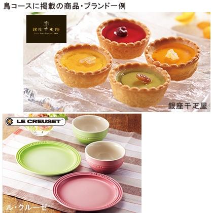 選べるギフト 鳥コース+澤口農園製茶 香薫