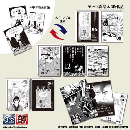 手塚治虫×石ノ森章太郎 メモリアルまんがカレンダー