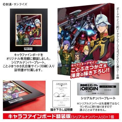 機動戦士ガンダム THE ORIGIN<シャア・セイラ編>フレーム切手セット キャラファインボード額装版