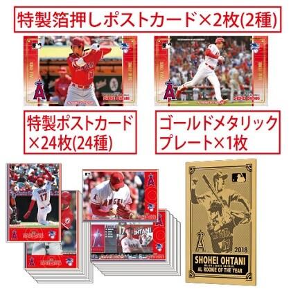 大谷翔平選手2018MLBア・リーグ新人王受賞記念プレミアムセット
