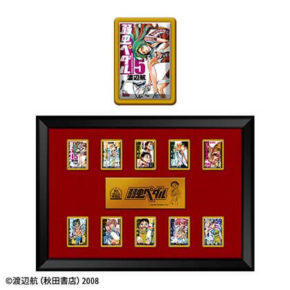 週刊少年チャンピオン創刊50周年記念 「弱虫ペダル」フレーム切手セット コミックス表紙10種の額装ピンズ
