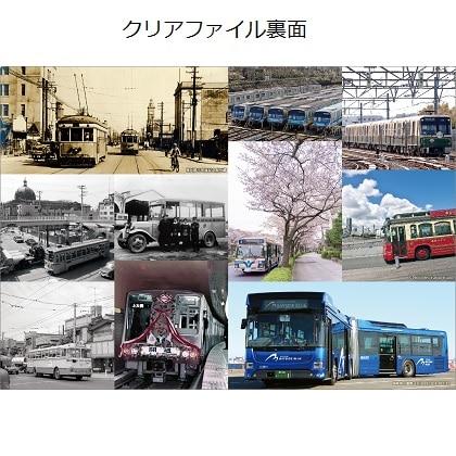 横浜市営交通100周年