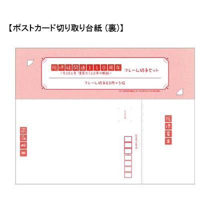 阪堺線開通110周年 〜モ161号 復原から10年の軌跡〜 (ポストカード付)