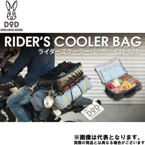 DOD ライダーズクーラーバッグ CL1-523 クーラーバッグ クーラー 保冷 BBQ ドッペルギャンガー
