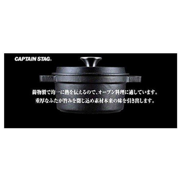 キャプテンスタッグ ココット 18cm UG-3040 アウトドア キャンプ 用品