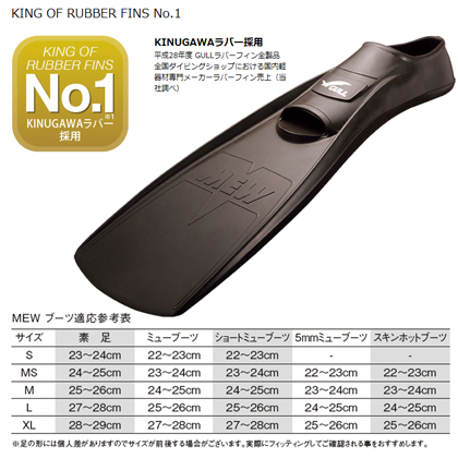 【GULL】MEW FIN (ミューフィン)+ FFショートブーツの2点セット[ブラック]【ダイビング用フィン】 28cm