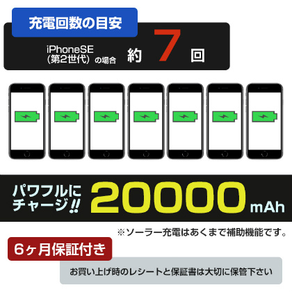 ソーラー&モバイルバッテリー20000mAh.LED照明付[MB-SO20000 BL]