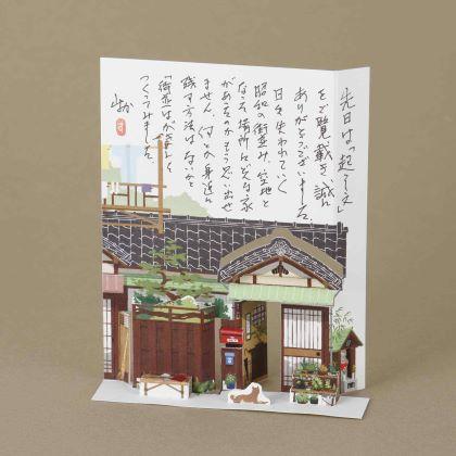 街並はがき第4集【専用封筒付き】