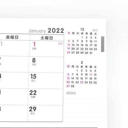 DY−051  2022年版手帳 ケンコウキロクダイアリー B5