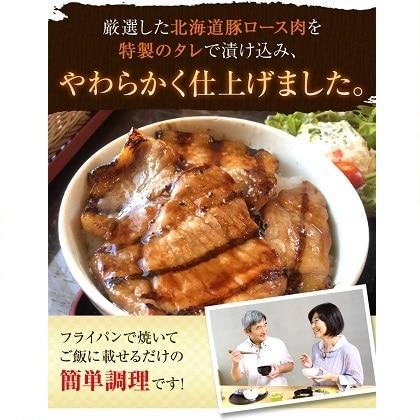 北海道直送 北海道帯広の繁盛店 豚丼8食セット(130g×8食入)  ib-017