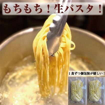 生パスタと特濃チーズパスタソース 2食セット あえるだけ簡単 レトルト ib-020