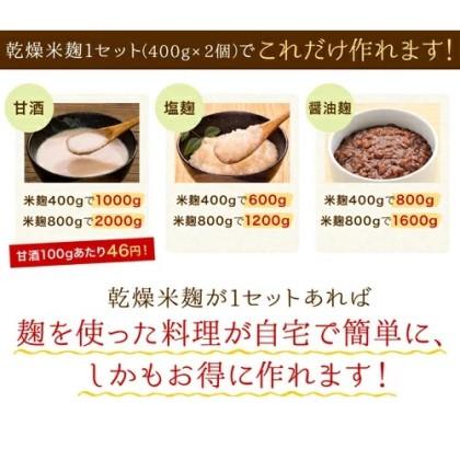 きぼうの米こうじ 4kg(400g×10個) hana-003