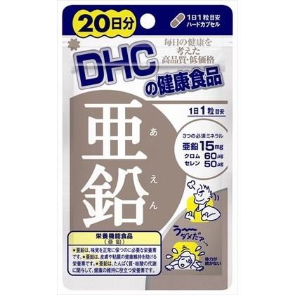 DHC 亜鉛20日分