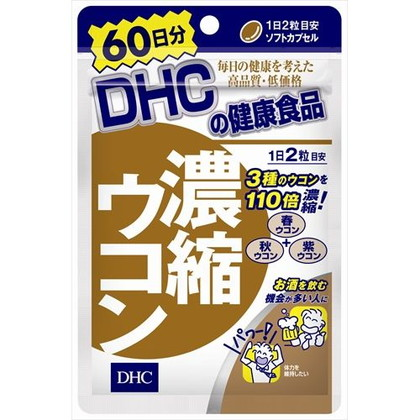 DHC 濃縮ウコン60日分