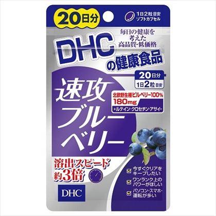 ※DHC 速攻ブルーベリー 20日分 14.1g