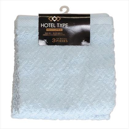 ホテル仕様 おしぼりタオル ブルー 3枚組(34cm×35cm)
