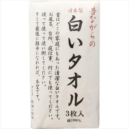 日本製 昔ながらの白いタオル 3枚入り 約34×85cm